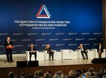 Общероссийский форум «Государство и гражданское общество»