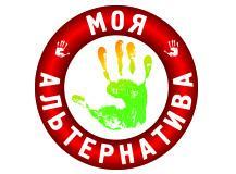 Национальный молодёжный проект «Моя альтернатива»